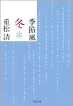 季節風 冬-電子書籍