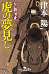 加藤清正 虎の夢見し-電子書籍