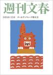 週刊文春 5月4・11日号-電子書籍