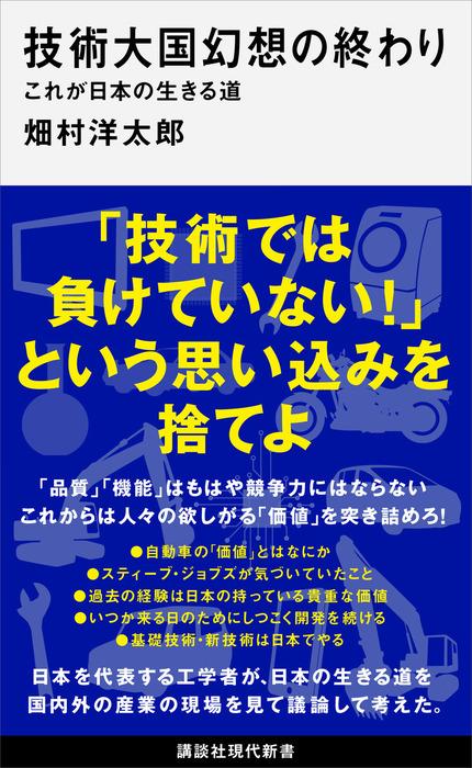 技術大国幻想の終わり これが日本の生きる道拡大写真