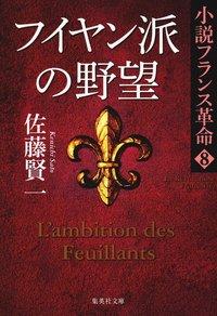 フイヤン派の野望 小説フランス革命 8