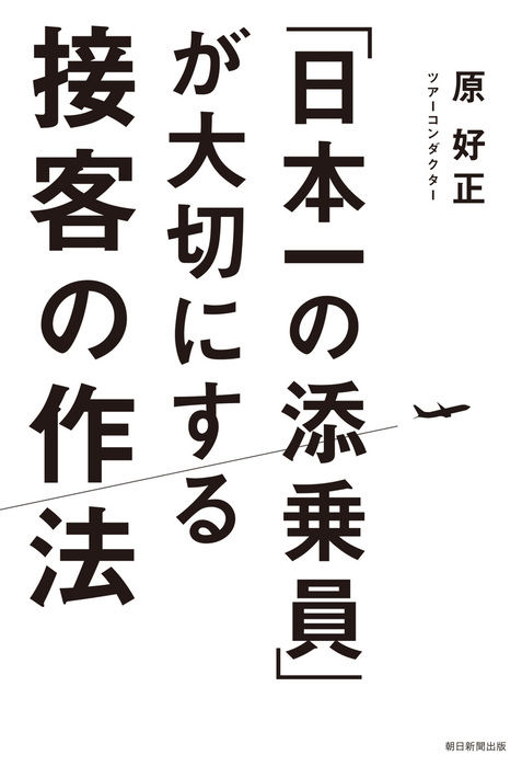 「日本一の添乗員」が大切にする接客の作法拡大写真