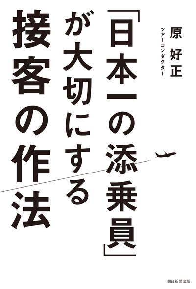 「日本一の添乗員」が大切にする接客の作法-電子書籍