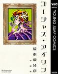ゴージャス★アイリン-電子書籍