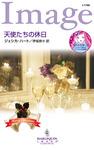 天使たちの休日-電子書籍