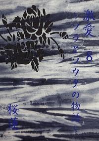 激愛~ソラとソウタの物語~8