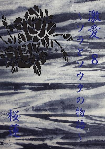 激愛~ソラとソウタの物語~8-電子書籍