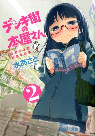 デンキ街の本屋さん 2-電子書籍