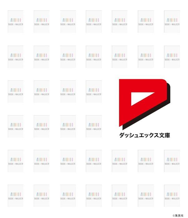 「ダッシュエックス文庫」きせかえ本棚【無料】拡大写真