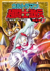 ウルトラマン超闘士激伝 完全版 3-電子書籍