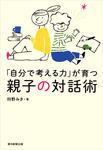 「自分で考える力」が育つ親子の対話術-電子書籍