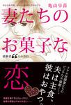 妻たちのお菓子な恋-電子書籍