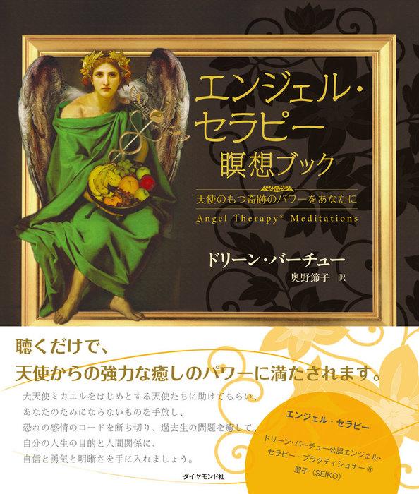 エンジェル・セラピー 瞑想ブック【CD無し】拡大写真