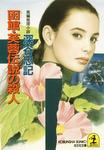 函館・芙蓉伝説の殺人-電子書籍