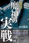 麻雀 魔神の実戦-電子書籍