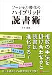 ソーシャル時代のハイブリッド読書術-電子書籍