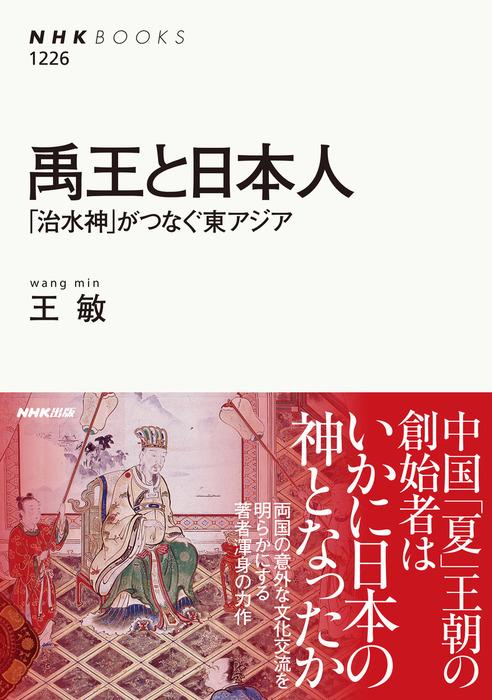 禹王と日本人 「治水神」がつなぐ東アジア拡大写真