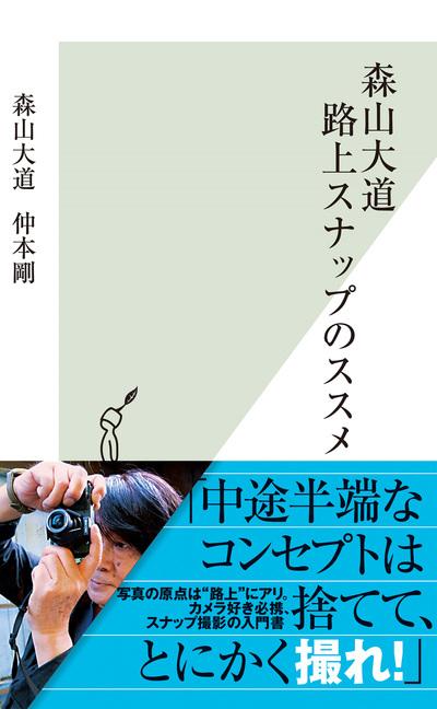 森山大道 路上スナップのススメ-電子書籍