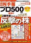 会社四季報プロ500 2014年新春号-電子書籍