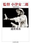 監督 小津安二郎〔増補決定版〕-電子書籍