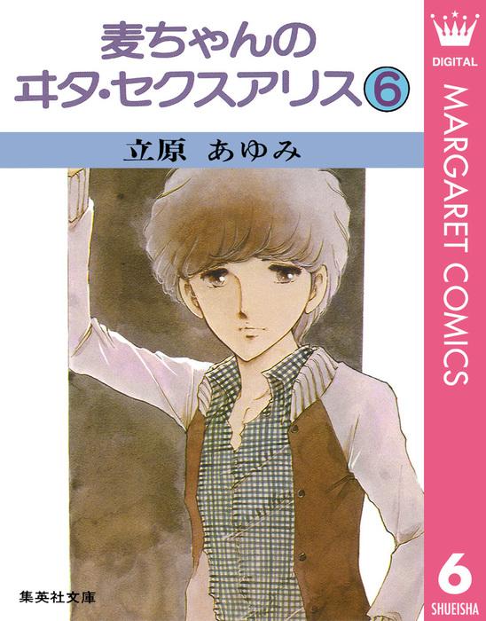 麦ちゃんのヰタ・セクスアリス 6-電子書籍-拡大画像