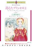 消えたプリンセス 1巻-電子書籍