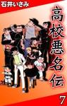 高校悪名伝 (7)-電子書籍