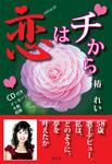 恋はチから――58歳歌手デビュー、私は、どのように、夢を叶えたか-電子書籍