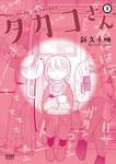 タカコさん 2巻-電子書籍
