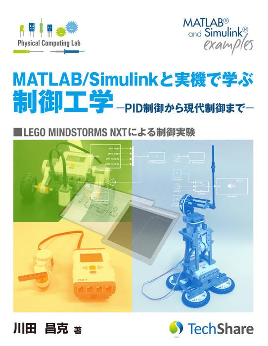 MATLAB/Simulinkと実機で学ぶ制御工学拡大写真