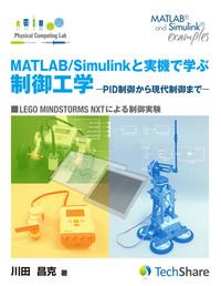 MATLAB/Simulinkと実機で学ぶ制御工学