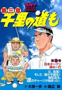 千里の道も 第三章(16) 日本オープン 魂の一打