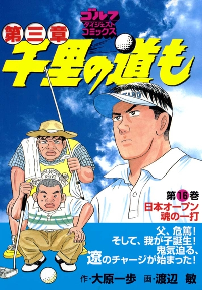 千里の道も 第三章(16) 日本オープン 魂の一打-電子書籍