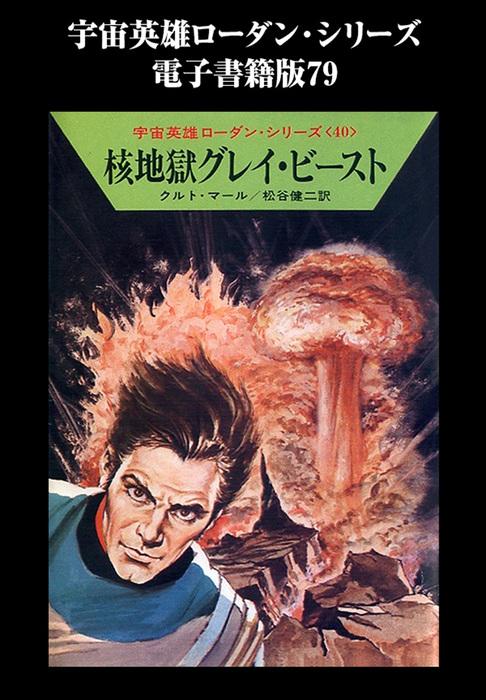 宇宙英雄ローダン・シリーズ 電子書籍版79 核地獄グレイ・ビースト拡大写真