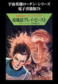 宇宙英雄ローダン・シリーズ 電子書籍版79 核地獄グレイ・ビースト