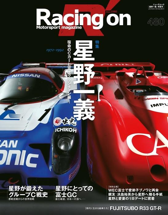 Racing on No.480拡大写真