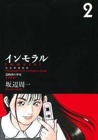 インモラル 2巻-電子書籍