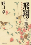 飛翔―軍鶏侍-電子書籍