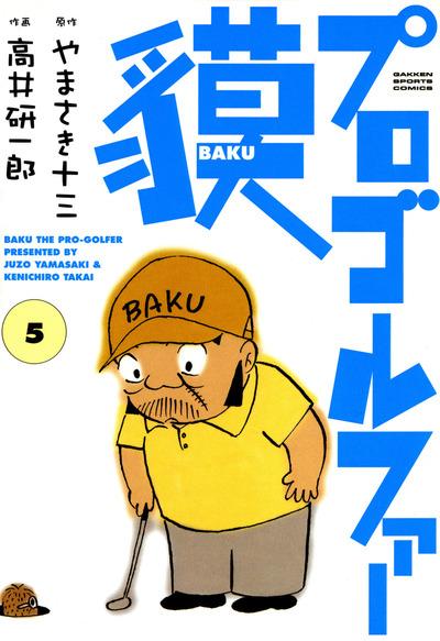 プロゴルファー貘 5-電子書籍