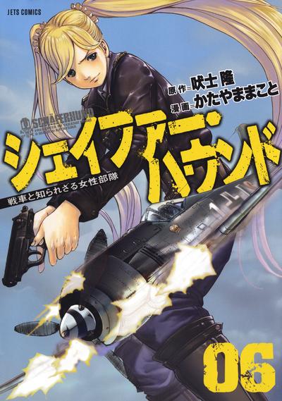 シェイファー・ハウンド 6巻-電子書籍