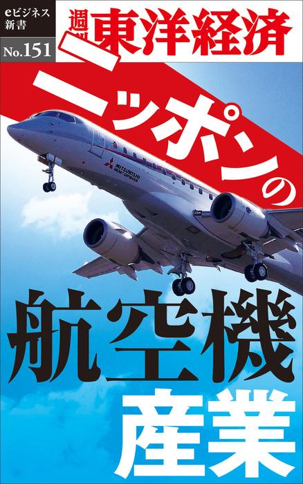 ニッポンの航空機産業―週刊東洋経済eビジネス新書No.151拡大写真