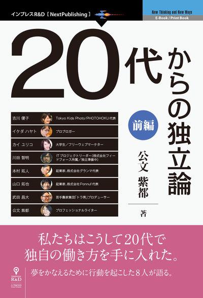 20代からの独立論 前編-電子書籍