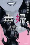 毒婦。 木嶋佳苗 100日裁判傍聴記-電子書籍