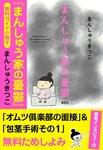【無料ガイド小冊子】まんしゅう家の憂鬱(インタビュー付)-電子書籍