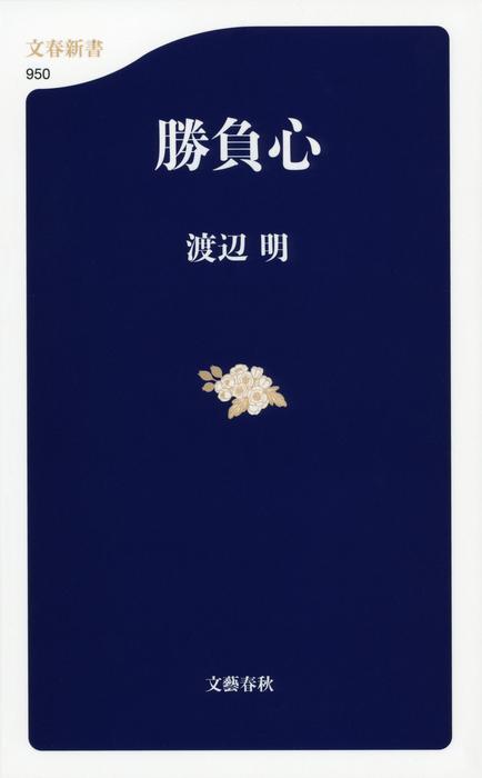 勝負心-電子書籍-拡大画像