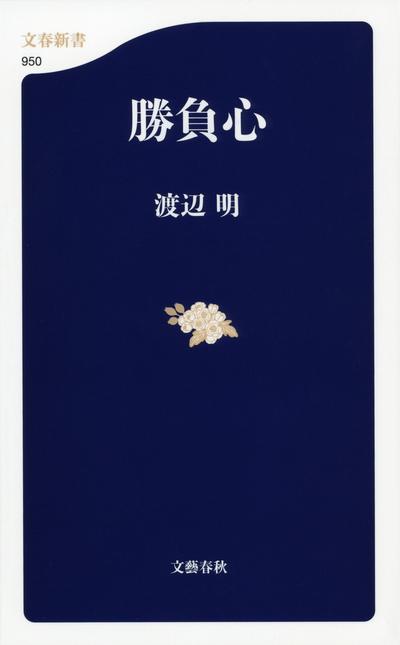 勝負心-電子書籍