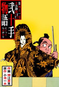 弐十手物語(41)