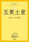 五黄土星-電子書籍