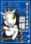 キューティクル探偵因幡 2巻-電子書籍