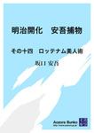 明治開化 安吾捕物 その十四 ロッテナム美人術-電子書籍